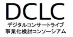 デジタルコンサートライブ事業化検討コンソーシアム